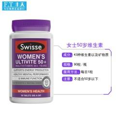 Swisse50+女士维生素90粒 50岁以上